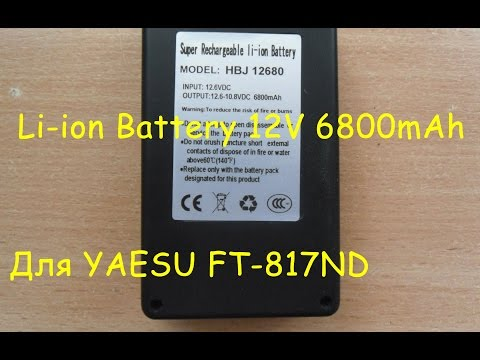 YAESU FT-817ND - Li-ion Battery Pack 12V, 6800mAh